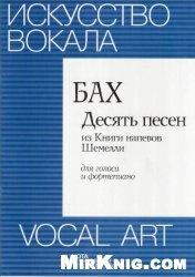 Книга Бах. Десять песен из книги напевов Шемелли. Для голоса и фортепиано