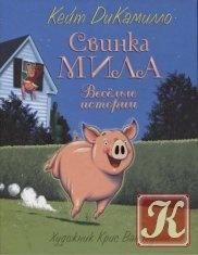 Книга Книга Свинка Мила. Веселые истории
