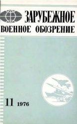 Журнал Зарубежное военное обозрение №11 1976