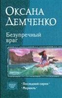 Книга Оксана Демченко. Безупречный враг rtf