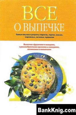 Журнал Все о выпечке djvu 44,85Мб