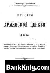 Книга История Армянской церкви (до XIX века) pdf 14Мб