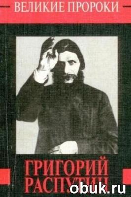 Книга Телицын В.Л. -  Григорий Распутин