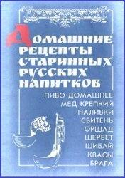 Книга Домашние рецепты старинных русских напитков