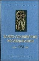 Книга Балто-славянские исследования. 1981 pdf  8,7Мб
