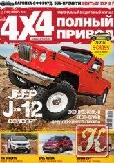 Журнал Полный привод 4 х 4 №11 (ноябрь 2012)