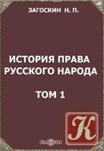 Книга История права русского народа. Том 1