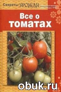 Книга Спецвыпуск газеты Огород. Секреты урожая №12 2010