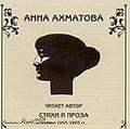 Книга Ахматова А. Стихи. (Аудиокнига - читает автор)
