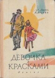 Книга Девочка с красками