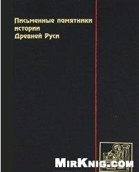Книга Письменные памятники истории Древней Руси