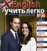 English – учить легко. Урок № 36