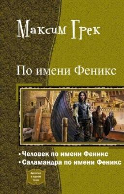 Книга Грек Максим - По имени Феникс. Дилогия в одном томе