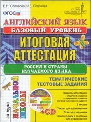 Книга Английский язык, Итоговая аттестация, Тематические тестовые задания, Соловова Е.Н., Соловова И.Е., 2012
