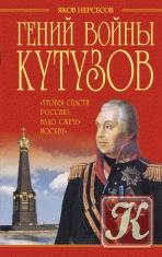 Книга Книга Гений войны Кутузов