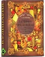 Книга Лучшие рецепты для современной хозяйки