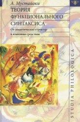 Книга Теория функционального синтаксиса. От семантических структур к языковым средствам