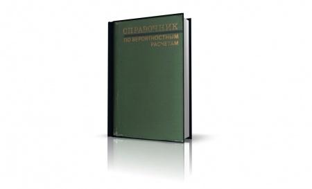Книга «Справочник по вероятностным расчетам» (1970), Абезгауз Г.Г., Тронь А.П., Копенкин Ю.Н., Коровина И.А. В книге основное внимани
