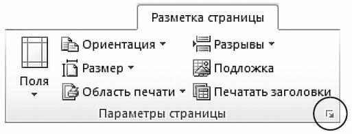 Настройка параметров страницы в Excel 2010