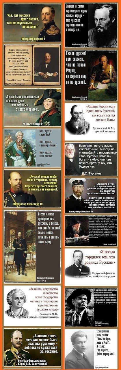 Высказывания великих людей о России и русских, вошедшие в мировую историю