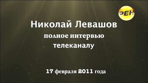 Левашов Н В Интервью каналу РЕН