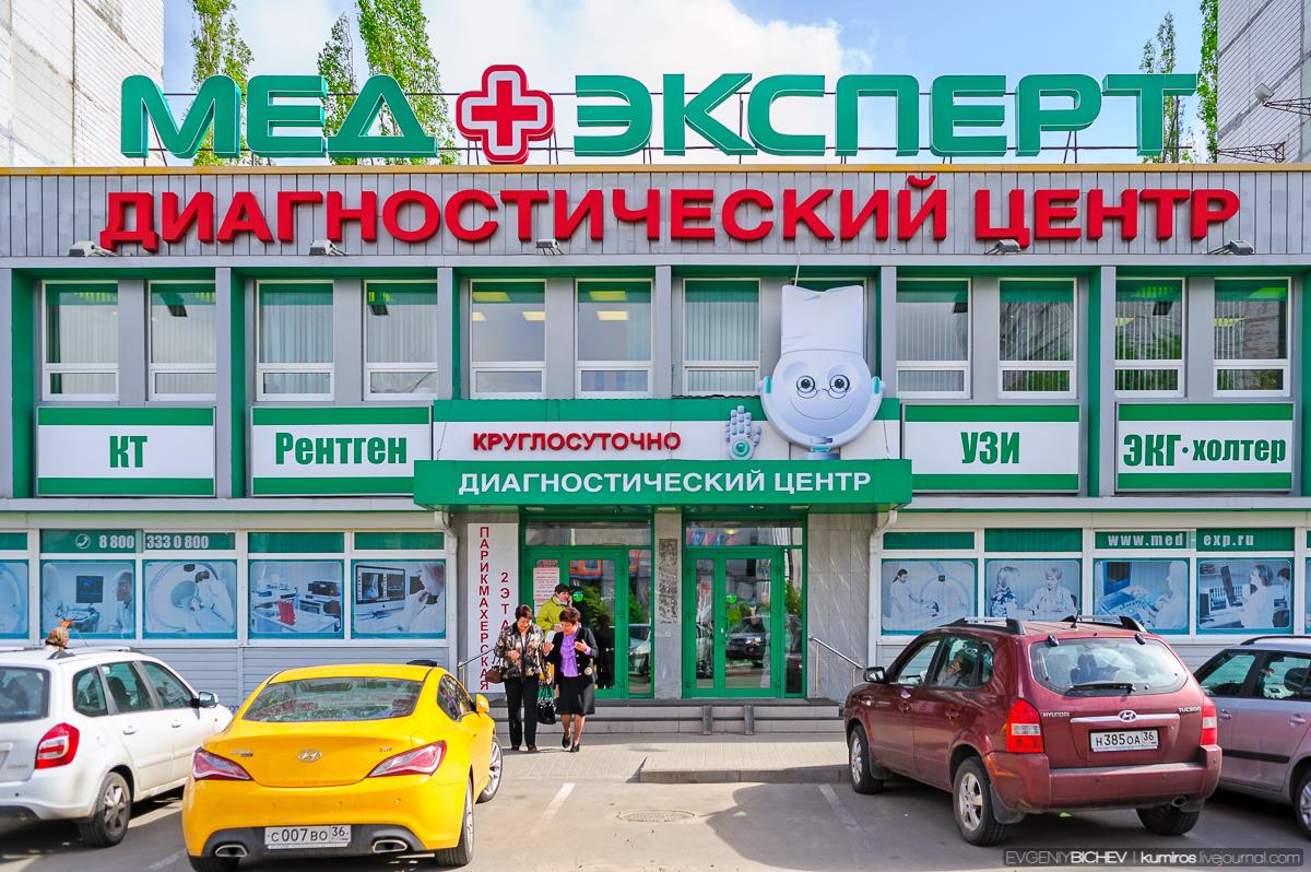 Областной диагностический центр в Воронеже   Портал