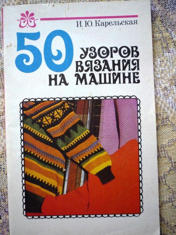 50 УЗОРОВ ВЯЗАНИЯ НА МАШИНЕ.