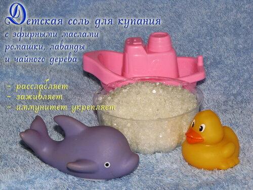 детская соль для ванн