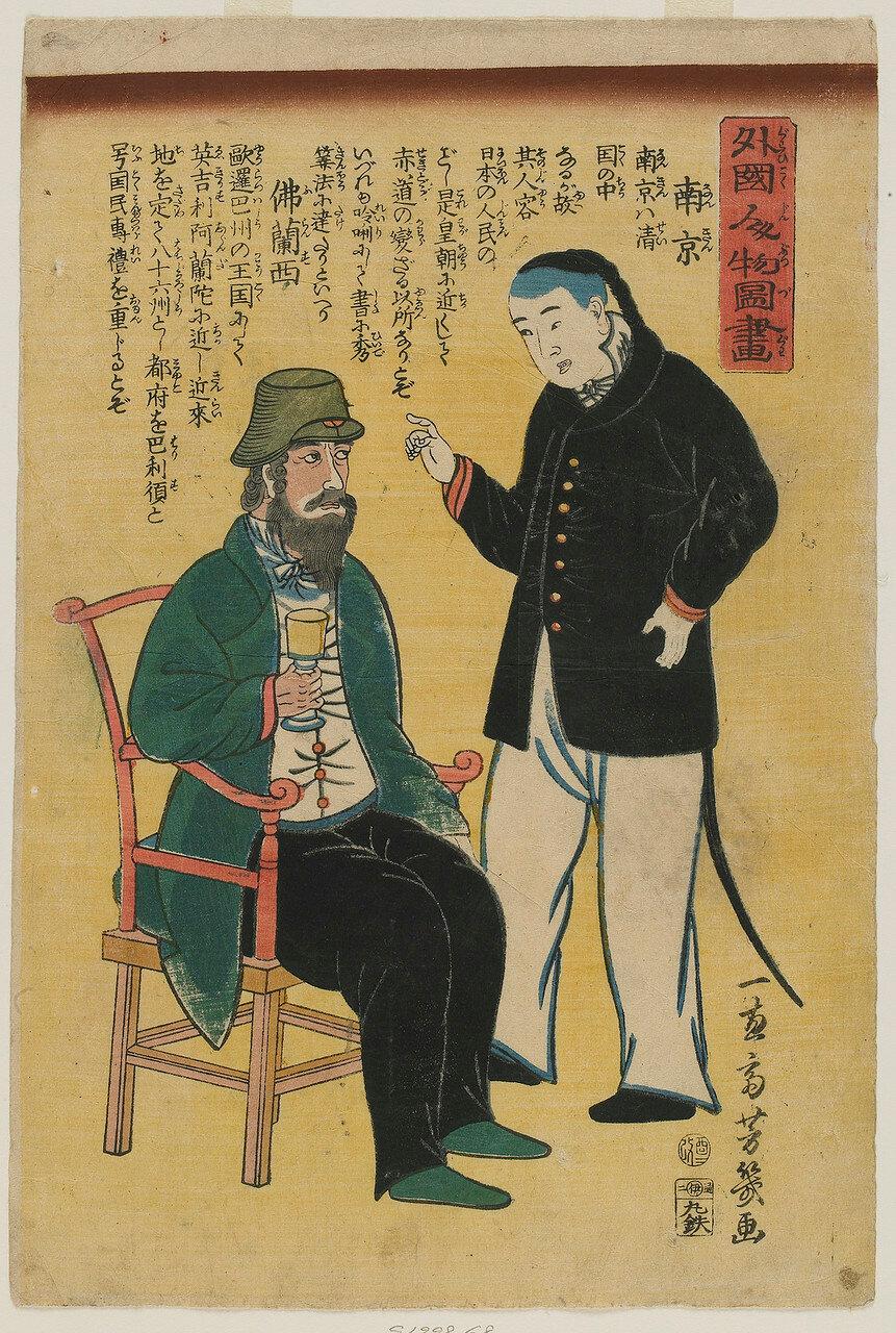1861. Изображение иностранца