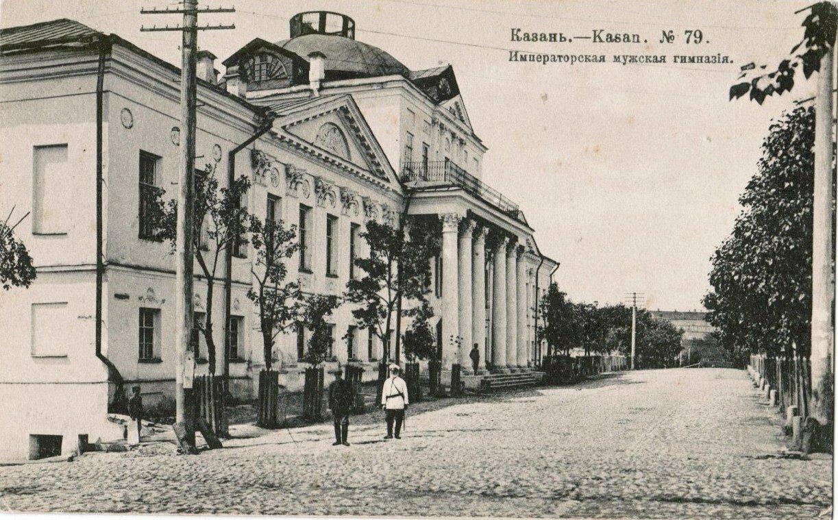 1-ая Казанская мужская гимназия