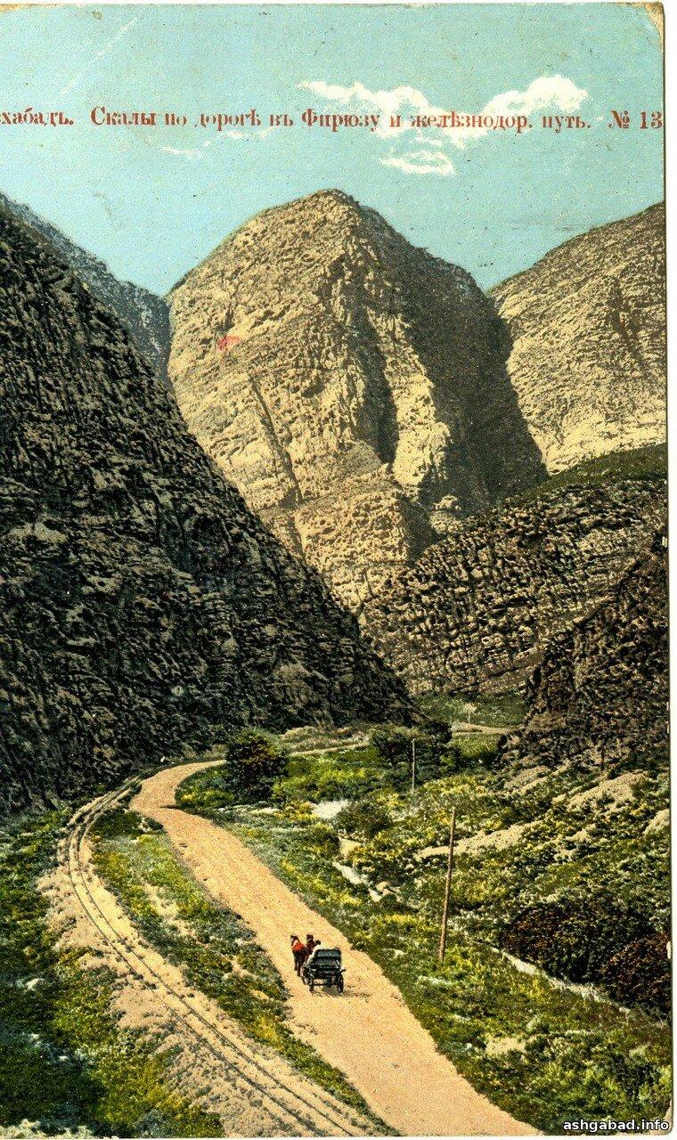 Окрестности Асхабада. Скалы по дороге в Фирюзу и железнодорожный путь