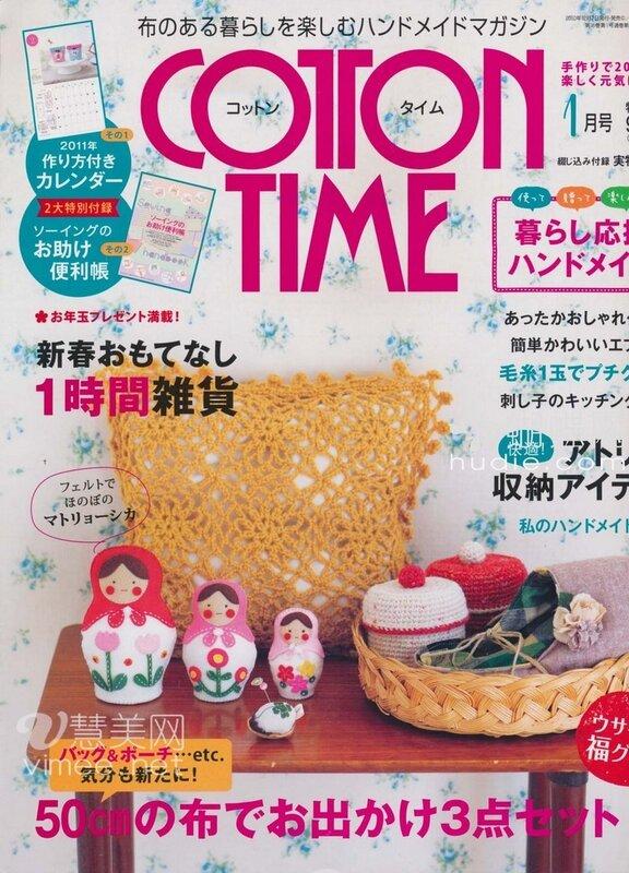 Cotton Time 2011-1