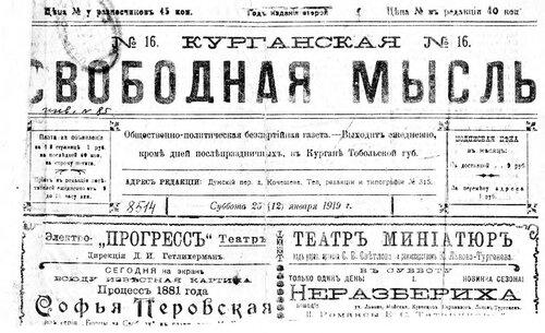 Январь 1919 год - Курганская свободная мысль - беспартийная газета