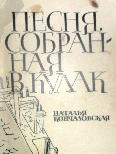 """Наталья Кончаловская """"Песня, собранная в кулак"""" 1965."""