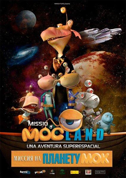Миссия на Мокленд / Большое космическое приключение / Misión en Mocland: Una aventura superespacial (Хуан Мануэль Суарез / Juan Manuel Suarez) [2008 г., фантастика, приключения, семейный, мультфильм, DVD5] R5, Лицензия