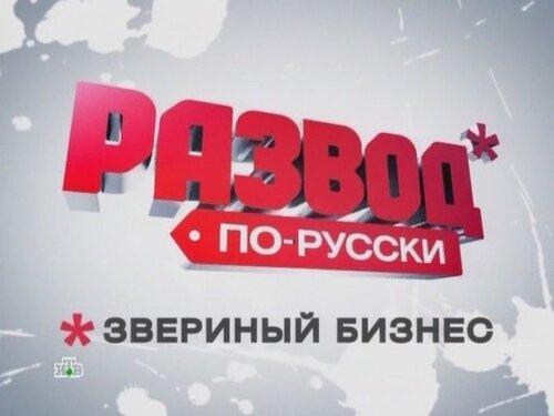Развод по-русски. Звериный бизнес. | Смотреть онлайн / Скачать (мошенничество)(документальное видео)