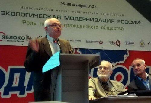 Конференция «Экологи-ческая модернизация России»