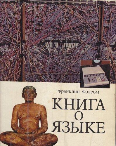 Книга о языке, обложка