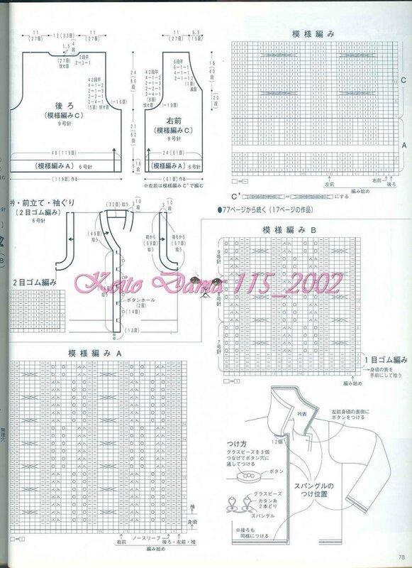 Keito Dama 115_2002 065.jpg