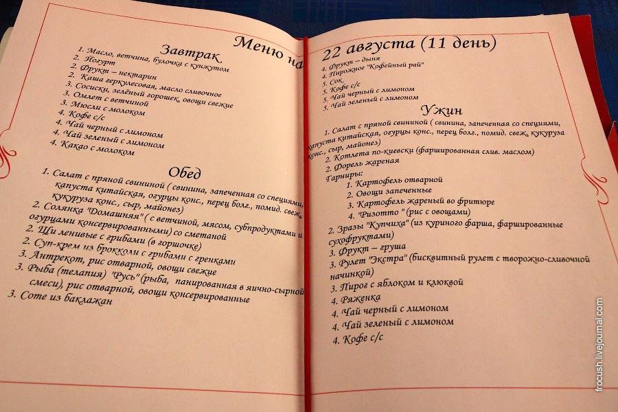 Меню на 22 августа 2010 года ресторанов теплохода «Сергей Кучкин»