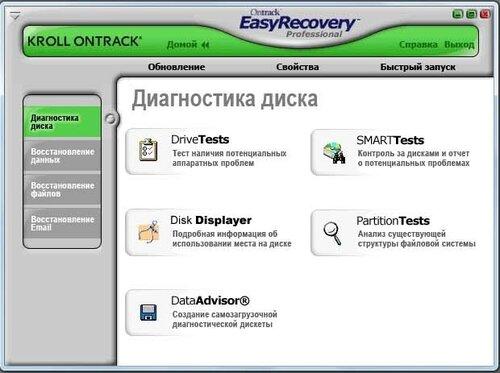 Скачать программу восстановления данных диска