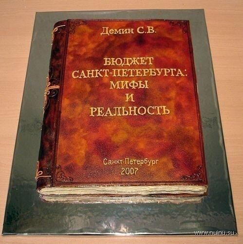 Бюджет Петербурга так сладок...