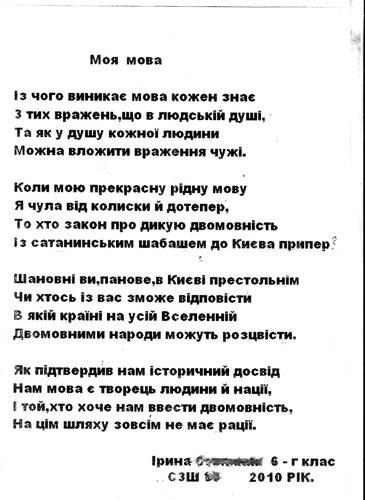 Украина и Россия через призму свидомого детского сознания