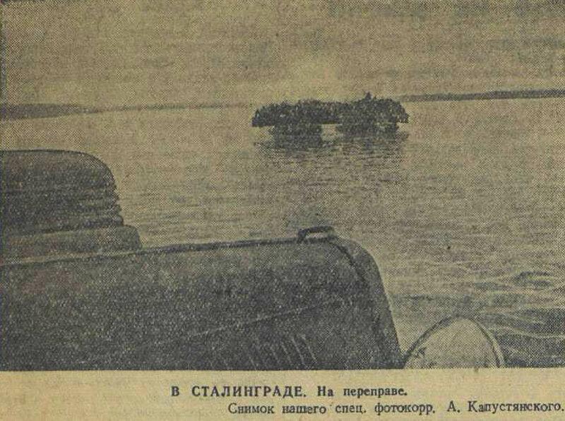 «Красная звезда», 4 октября 1942 года, В СТАЛИНГРАДЕ, Сталинградская битва, сталинградская наука, битва за Сталинград