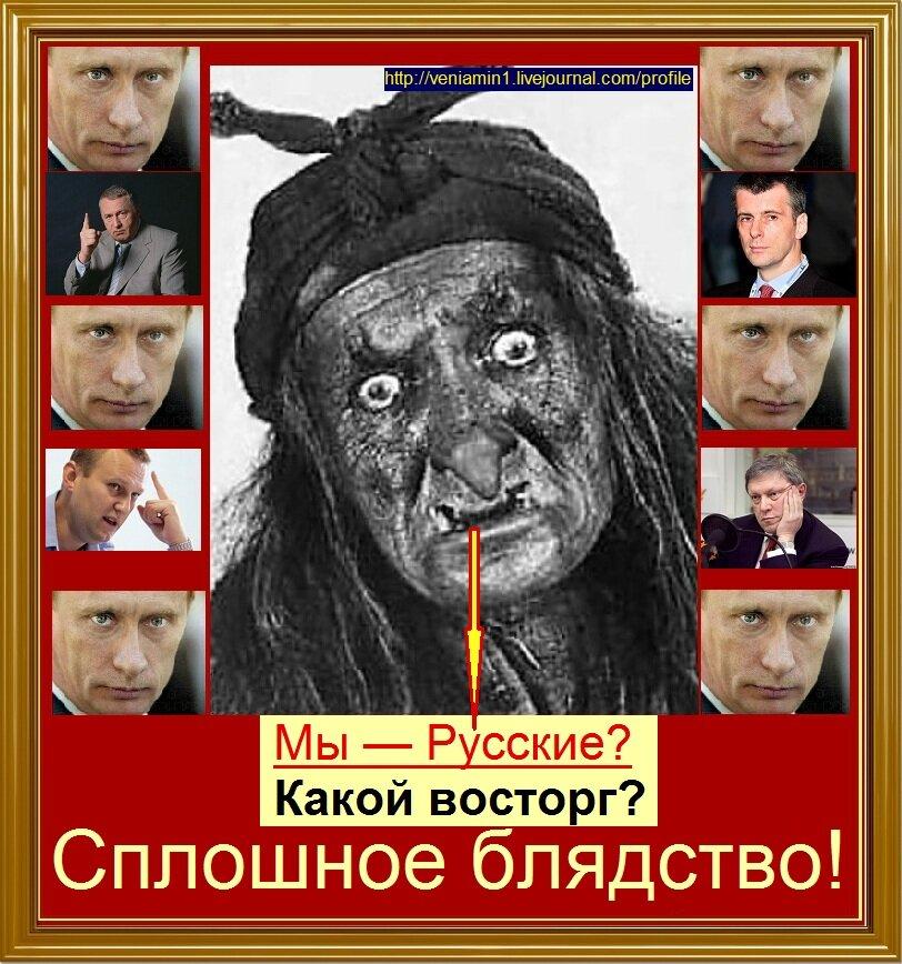 Баба Яга, Путин, Россия,ХХ,.jpg