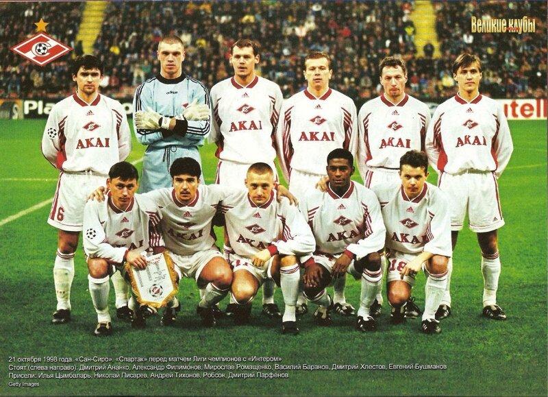 Спартак 1998.jpg
