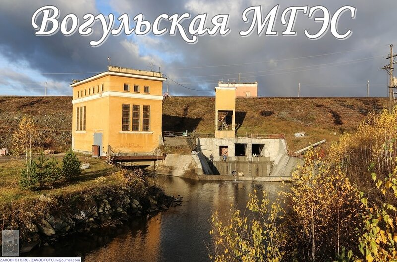Вогульская МГЭС.jpg