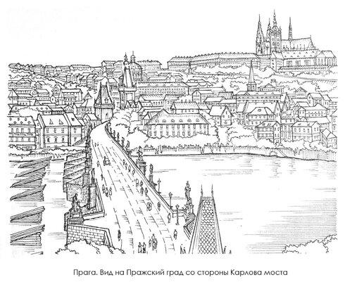 ид на Пражский град со стороны Карлова моста