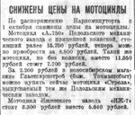 Цены на мотоциклы. 37 г..jpg