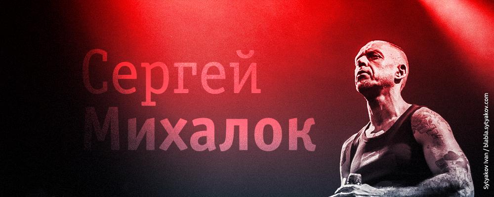 Культ личности: Сергей Михалок